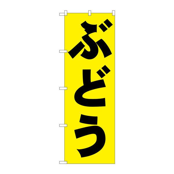 のぼり屋工房 のぼり ぶどう 2206 (取寄品)