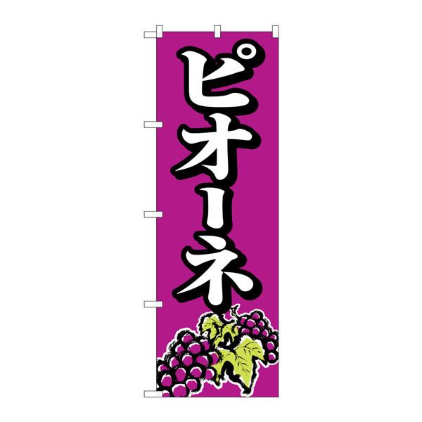 のぼり屋工房 のぼり ピオーネ 2209 (取寄品)