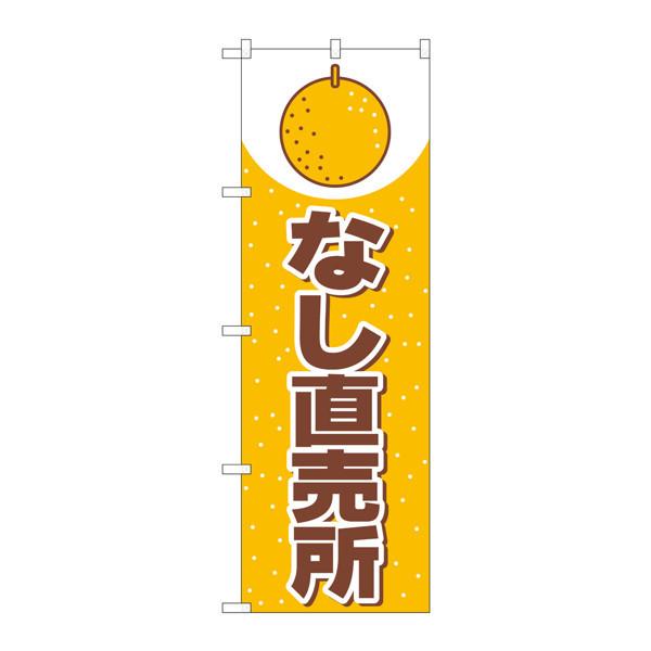 のぼり屋工房 のぼり なし直売所 2217 (取寄品)