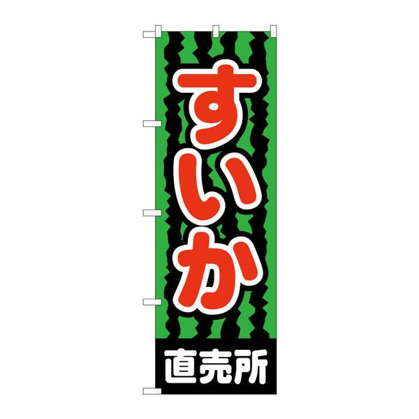 のぼり屋工房 のぼり すいか直売所 2226 (取寄品)
