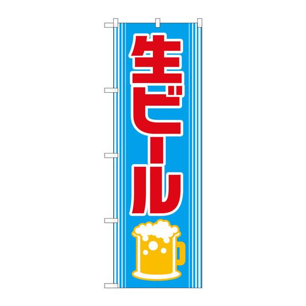 のぼり屋工房 のぼり 生ビール 2227 (取寄品)