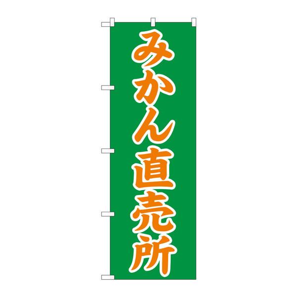 のぼり屋工房 のぼり みかん直売所 2235 (取寄品)