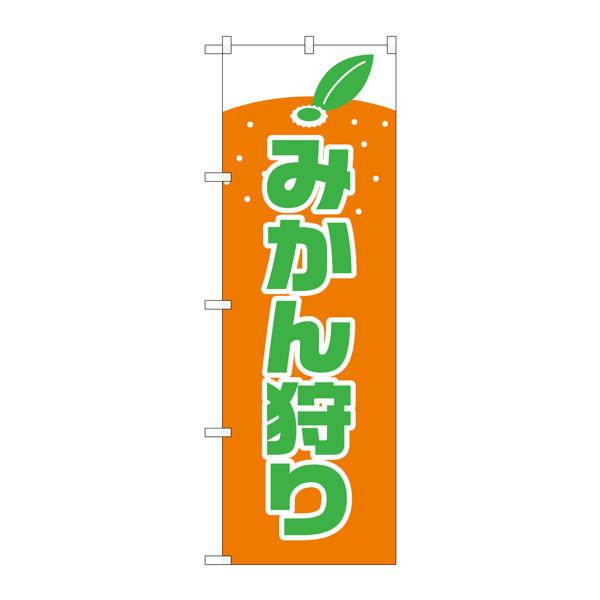 のぼり屋工房 のぼり みかん狩り 2236 (取寄品)