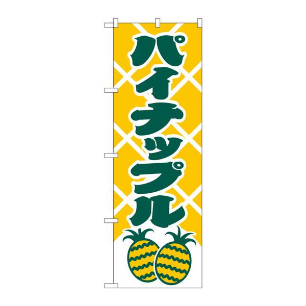 のぼり屋工房 のぼり パイナップル 2241 (取寄品)