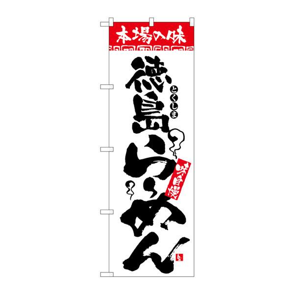 のぼり屋工房 のぼり H-2303 本場の味 徳島らーめん 2303 (取寄品)