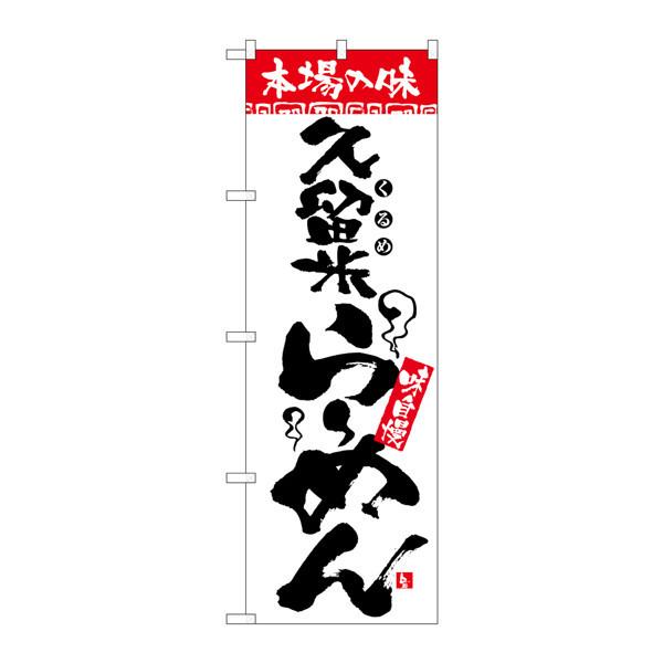 のぼり屋工房 のぼり H-2307 本場の味 久留米らーめん 2307 (取寄品)