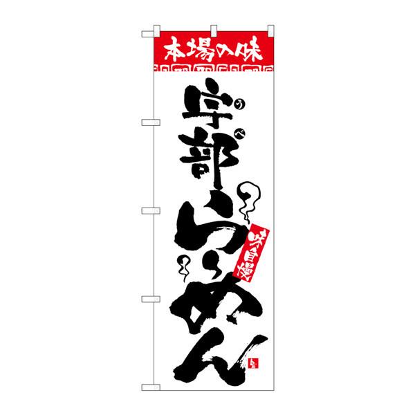 のぼり屋工房 のぼり H-2308 本場の味 宇部らーめん 2308 (取寄品)
