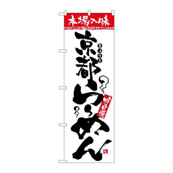 のぼり屋工房 のぼり H-2310 本場の味 京都らーめん 2310 (取寄品)