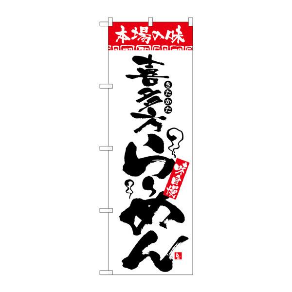 のぼり屋工房 のぼり H-2319 本場の味 喜多方らーめん 2319 (取寄品)