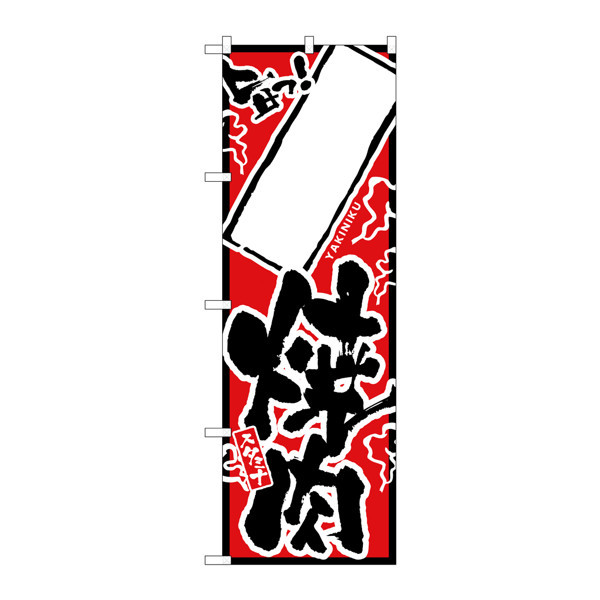 のぼり屋工房 のぼり H-2362 旨っ 焼肉 無地 2362 (取寄品)