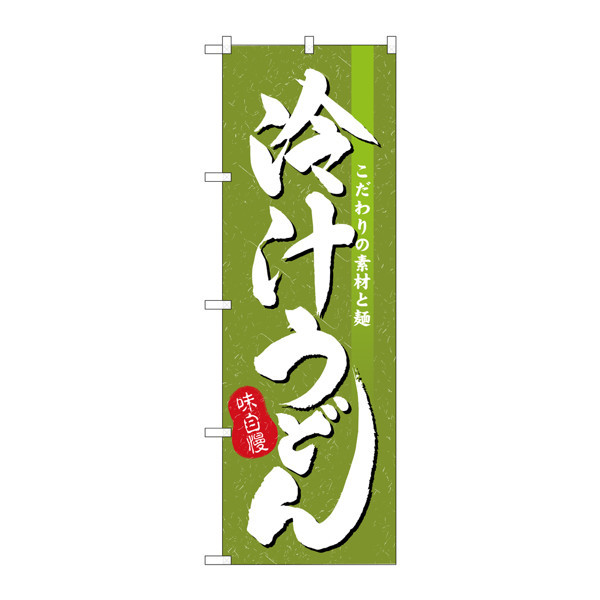 のぼり屋工房 のぼり H-3137 冷汁うどん 3137 (取寄品)