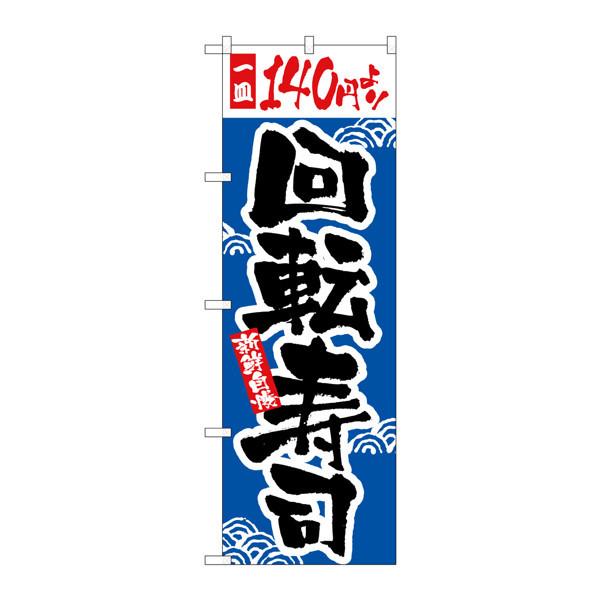 のぼり屋工房 のぼり H-2377 一皿140円より回転寿司 2377 (取寄品)