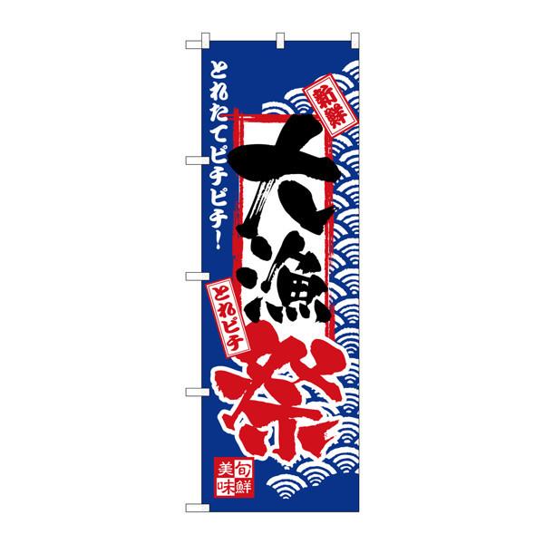のぼり屋工房 のぼり H-2380 大漁祭 2380 (取寄品)