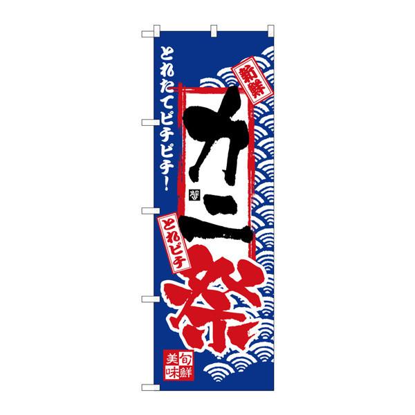 のぼり屋工房 のぼり H-2383 カニ祭 2383 (取寄品)