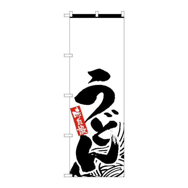 のぼり屋工房 のぼり H-2422 うどん 無地 2422 (取寄品)