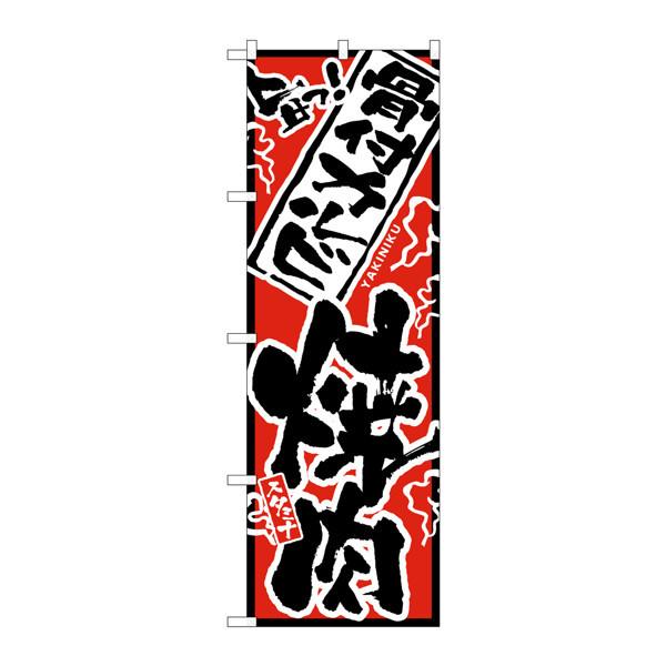 のぼり屋工房 のぼり H-2450 骨付カルビ焼肉 2450 (取寄品)