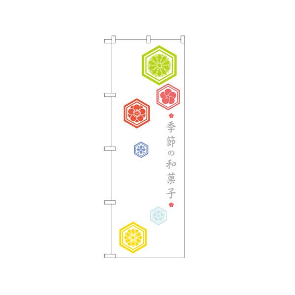 のぼり屋工房 のぼり 季節の和菓子 21245 (取寄品)