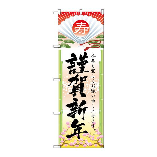 のぼり屋工房 のぼり 謹賀新年 2801 (取寄品)