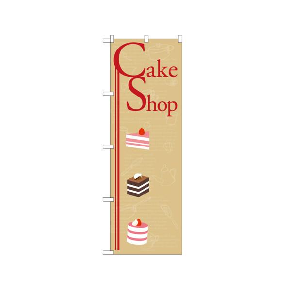 のぼり屋工房 のぼり Cake Shop 21251 (取寄品)