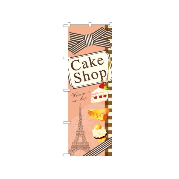 のぼり屋工房 のぼり Cake Shop イラスト 21252 (取寄品)