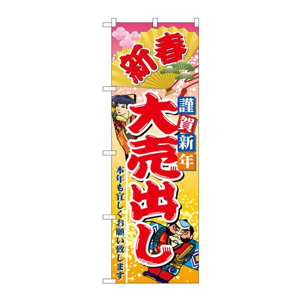 のぼり屋工房 のぼり 新春謹賀新年大売出し 2811 (取寄品)