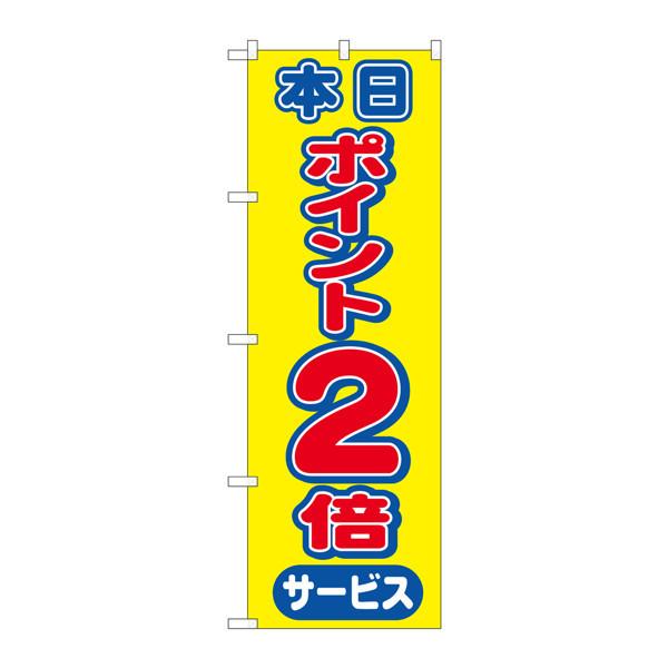 のぼり屋工房 のぼり 本日ポイント2倍サービス 2814 (取寄品)