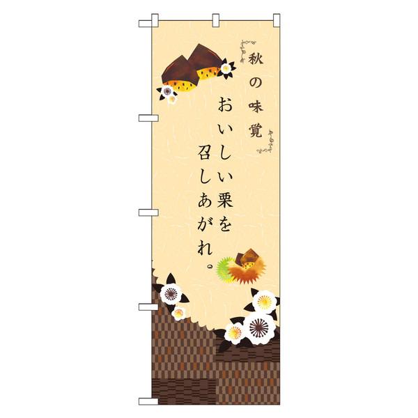 のぼり屋工房 のぼり 秋の味覚 21261 (取寄品)