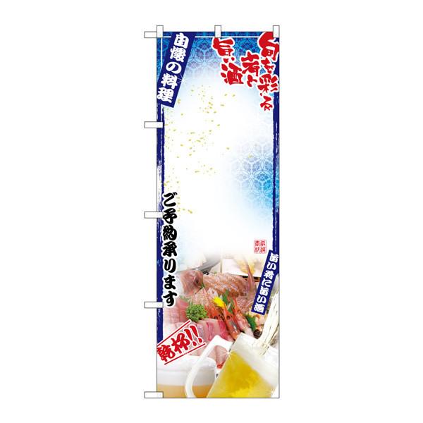 のぼり屋工房 のぼり H-5009 刺身写真 無地 5009 (取寄品)