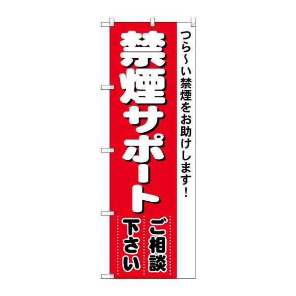 のぼり屋工房 のぼり 禁煙サポート 4731 (取寄品)