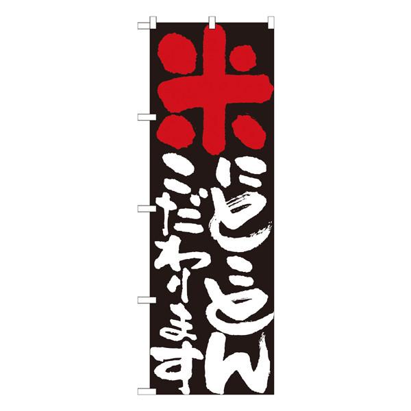 のぼり屋工房 のぼり 米にとことんこだわります 7107 (取寄品)