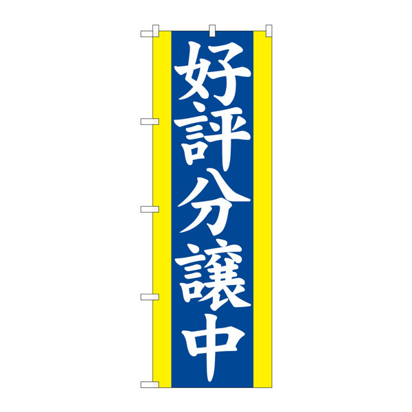 のぼり屋工房 のぼり 好評分譲中 青 2194 (取寄品)