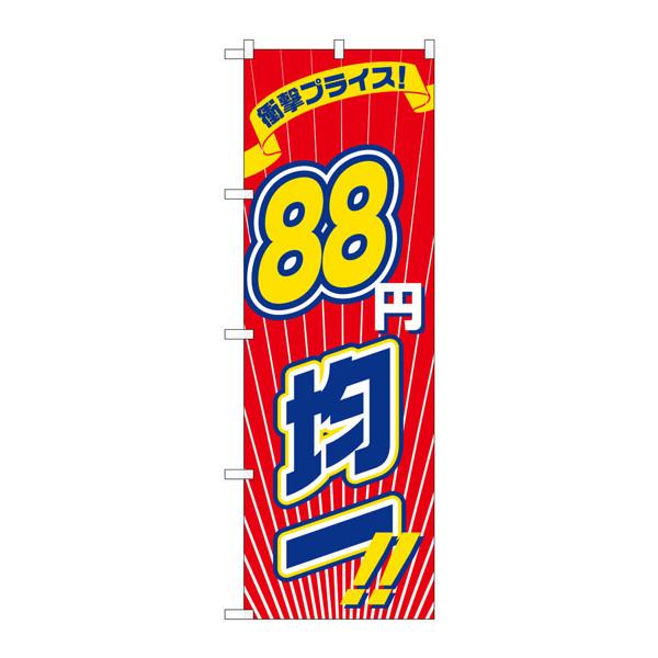 のぼり屋工房 のぼり 衝撃プライス88円均一 2695 (取寄品)
