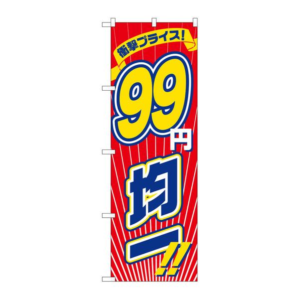 のぼり屋工房 のぼり 衝撃プライス99円均一 2696 (取寄品)