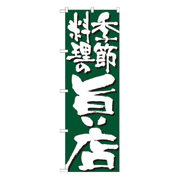 のぼり屋工房 のぼり 季節料理の旨い店 7137 (取寄品)