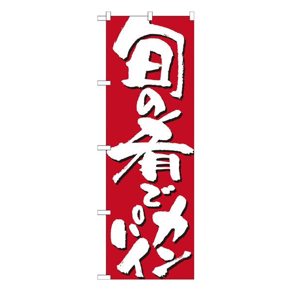 のぼり屋工房 のぼり 旬の肴でカンパイ 7144 (取寄品)