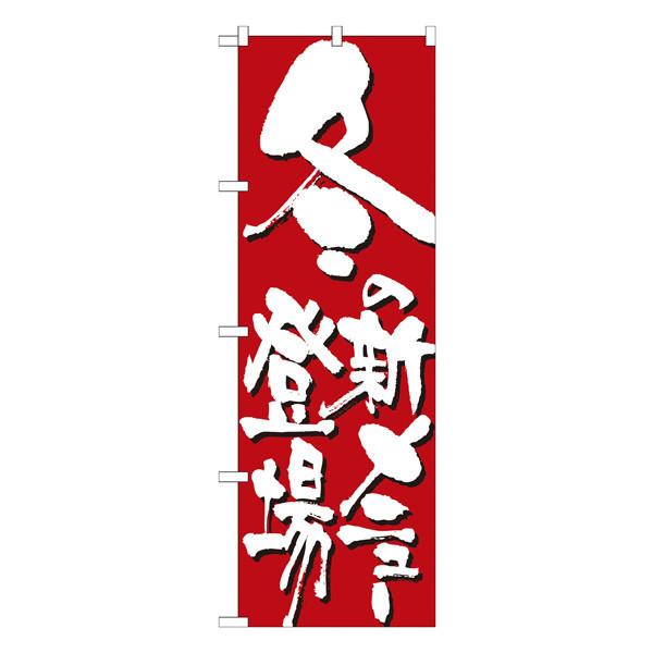 のぼり屋工房 のぼり 冬の新メニュー登場 7150 (取寄品)