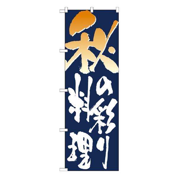 のぼり屋工房 のぼり 秋の彩り料理 7153 (取寄品)