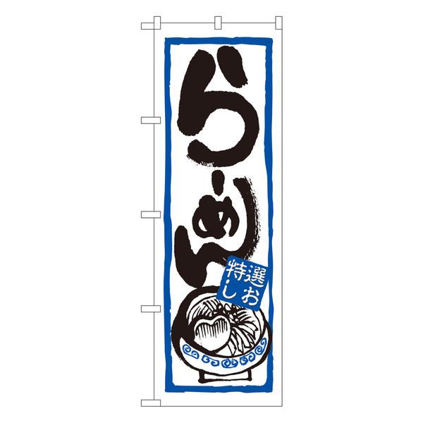 のぼり屋工房 のぼり らーめん(特選しお) 7422 (取寄品)