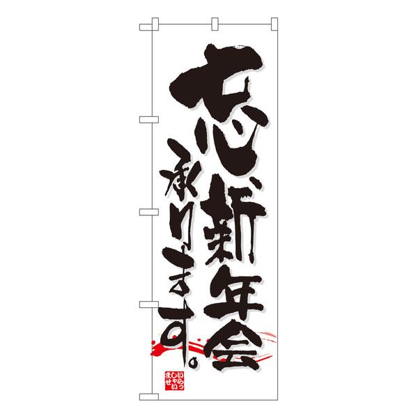 のぼり屋工房 のぼり 忘新年会 7463 (取寄品)