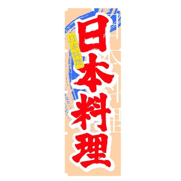 のぼり屋工房 のぼり 日本料理 中国語 7825 (取寄品)