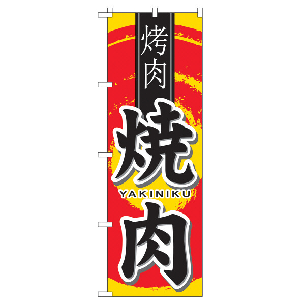 のぼり屋工房 のぼり 焼肉 中国語 7831 (取寄品)