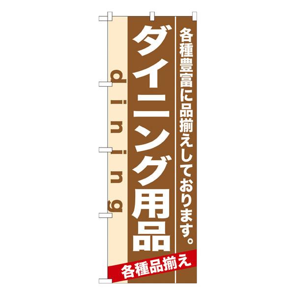 のぼり屋工房 のぼり ダイニング用品 7920 (取寄品)