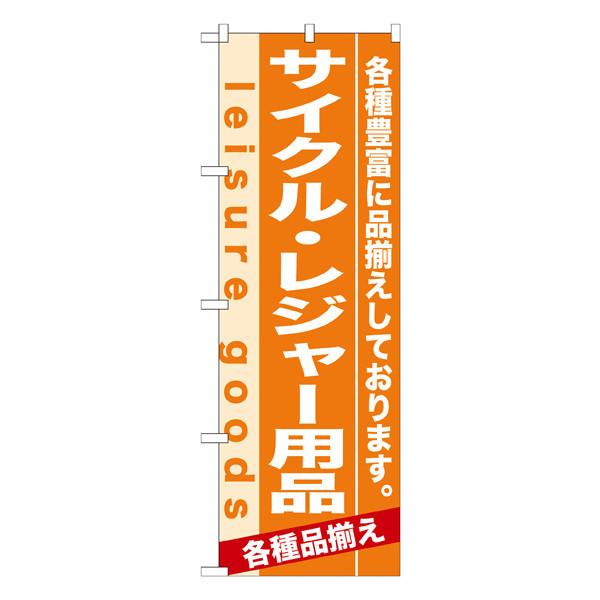 のぼり屋工房 のぼり サイクル・レジャー用品 7923 (取寄品)