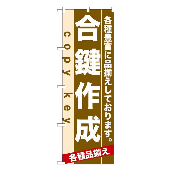 のぼり屋工房 のぼり 合鍵作成 7925 (取寄品)