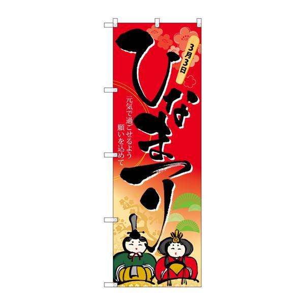 のぼり屋工房 のぼり ひなまつり 60008 (取寄品)