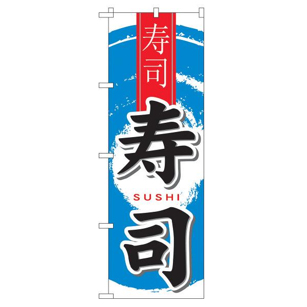のぼり屋工房 のぼり 寿司 中国語 7833 (取寄品)