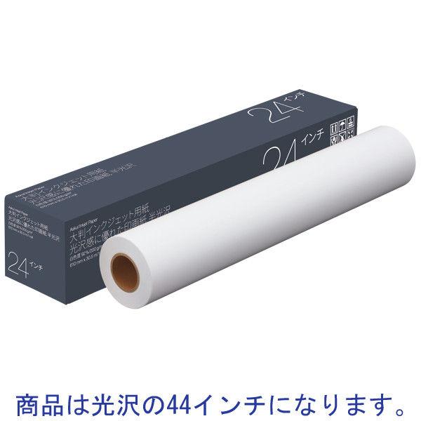 アスクル 光沢感が優れた印画紙 光沢 44インチ 1118mm×30.5m巻