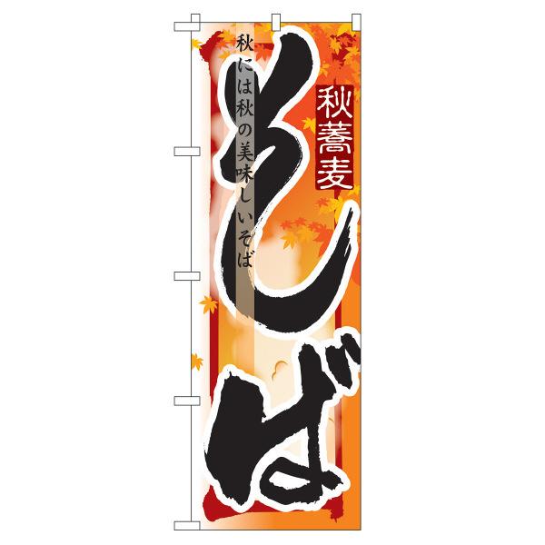 のぼり屋工房 のぼり そば 秋 7845 (取寄品)