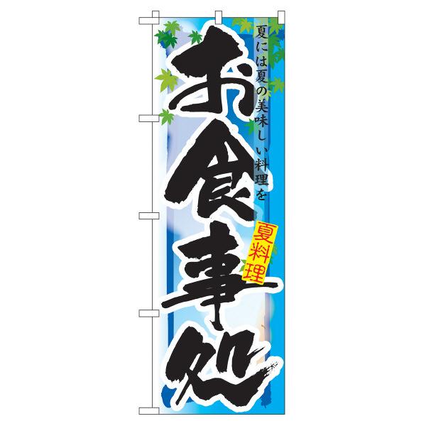 のぼり屋工房 のぼり お食事処 夏 7852 (取寄品)