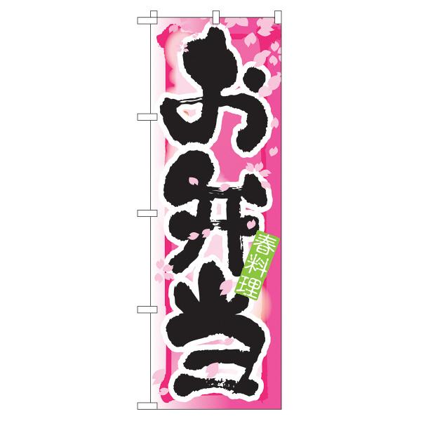 のぼり屋工房 のぼり お弁当 春 7859 (取寄品)